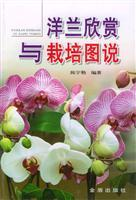 appreciation and cultivation of Orchids Illustrated(Chinese Edition): CHEN YU LE