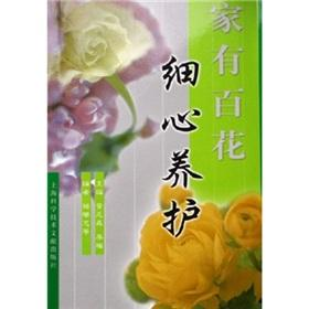 family has flowers careful conservation(Chinese Edition): HUANG YUAN SEN
