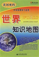 knowledge of the world map (secondary school geography apply 1:49000000) Huanggang password: LI ...