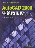 AutoCAD 2006 Architectural Graphic Design(Chinese Edition): FENG XIAO PING // ZOU YUN // ZOU LIN