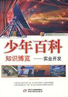 New Century Boys encyclopedic knowledge Expo: Industrial Development: XUE GANG WANG HONG TAO WANG ...