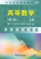 Higher Mathematics (second edition) on the book: GUO HONG ZHI