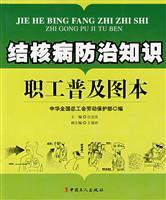 TB knowledge workers spread map of the(Chinese Edition): QUAN ZONG LAO DONG BAO HU BU WANG ZHONG ...