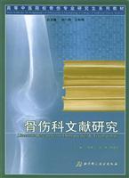 orthopedic literature(Chinese Edition): TAO HUI NING // CENG YI LIN // LAI LEI CHENG