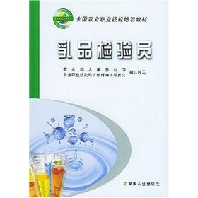 dairy inspector - - National Agricultural vocational skills training materials: NONG YE BU REN SHI ...