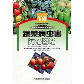 vegetable pest control map - - Color Atlas of Plant Protection Books: HUANG YUN XIA / HUANG YUN XIA...