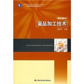 Egg Products Processing Technology: CHU QING HUAN