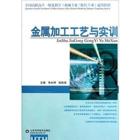 metal processing technology and training: CHANG YONG KUN