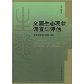 National Ecological Survey and assessment: Southwest volume (hardcover): GUO JIA HUAN JING BAO HU ...