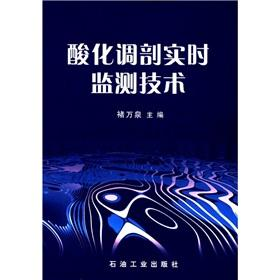 acidification profile control real-time monitoring technology(Chinese Edition): CHU WAN QUAN