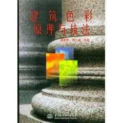 architectural color theory and technique(Chinese Edition): GAO LV TAI JIANG REN MIN