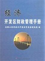 Economic Development Financial Management Manual(Chinese Edition): MA AN SHAN