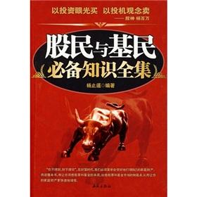 investors with the necessary knowledge base public Works(Chinese Edition): YANG ZHI YAO
