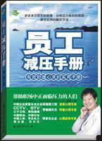 staff manual decompression to relieve the mind of the practical and effective handbook(Chinese ...