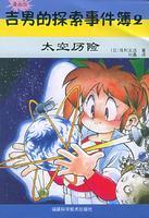 exploration events Yoshio thin: comics: 2: Space Adventure(Chinese Edition): RI ] QIAN LI YI YUAN