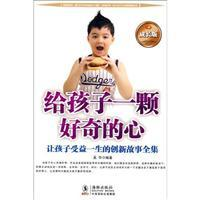children a curious mind - grow version(Chinese Edition): XI HUA