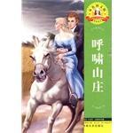 Wuthering Heights(Chinese Edition): XU QIAN (YING)