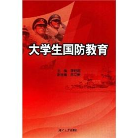 College National Defense Education(Chinese Edition): LI BO CHAO