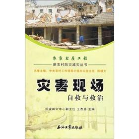 self-help and treatment of the disaster site (Farm House project: a new disaster prevention and ...