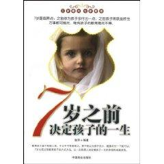 7 the decision before the age of the child s life(Chinese Edition): GENG PING