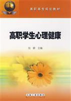 vocational students in mental health(Chinese Edition): XIN MENG WU HEN
