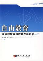 liberal education: the development of institutions of higher learning of general education(Chinese ...