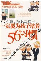 must be 56 for the children to develop the habit(Chinese Edition): TAN GUO PENG