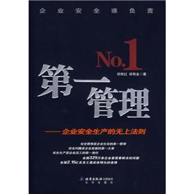 first management: the supreme law of corporate safety(Chinese Edition): QI YOU HONG // QI YOU JIN