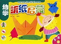 child 5-6 years old elementary school on the Origami(Chinese Edition): YUAN DING HUI