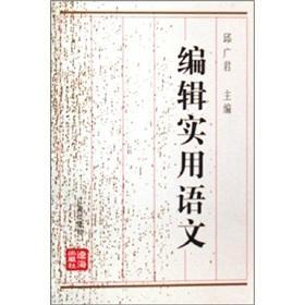 edit practical language(Chinese Edition): WANG ZI QIANG