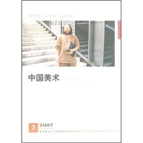 Chinese Art: feelings 2007(Chinese Edition): XU EN CUN