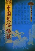 Something about Chinese folk(Chinese Edition): NING RUI DAN YI CHENG
