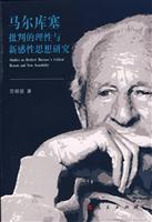 Marcuse s critique of rational and emotional thinking of the new research(Chinese Edition): FAN ...