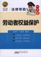 labor rights protection - legal help alike: ZHU RONG JUN WANG BEI BEI