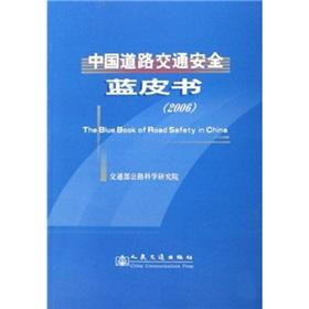 China Road Traffic Safety Blue Book (2006: HE YONG
