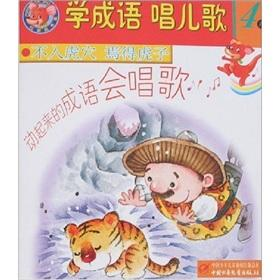 nothing ventured. nothing gained fair without and foul within learn idioms sing songs(Chinese ...