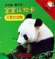 Baby cognitive Card (cute animals) study small baby (baby den)(Chinese Edition): QI MIN // CHANG FU...