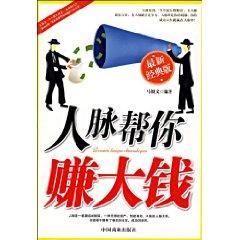 contacts help you big money(Chinese Edition): MA YIN WEN