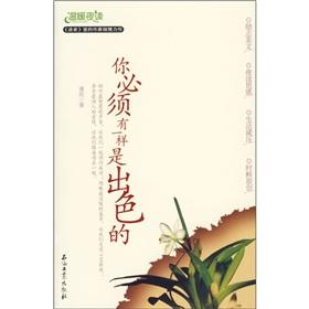 You have to have as a good(Chinese Edition): PAN XUAN