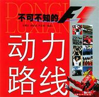 Power line: must know F1(Chinese Edition): QIN YING ZHI