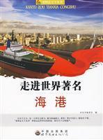 into the world-famous harbor: KAN TU ZOU