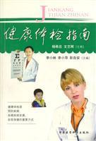 health check guide(Chinese Edition): LI XIAO LIN