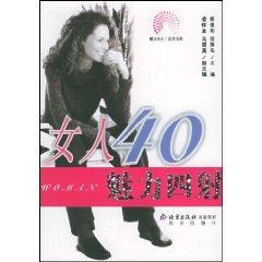 40 glamorous woman: attractive woman completely canon(Chinese: LANG JING HE