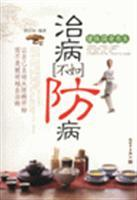 treatment as disease prevention(Chinese Edition): GUO HUI ZHEN