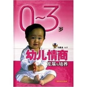 0-3 year-old children and foster the development of emotional intelligence (hardcover)(Chinese ...