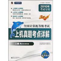 test sites on the machine Zhenti Detailed - two Access NCRE(Chinese Edition): QUAN GUO JI SUAN JI ...