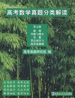 college entrance math Zhenti classification interpretation (Volume: SUN HONG YU