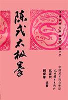 Chen Style Taijiquan(In Chinese)(Chinese Edition): Gu LiuXin,Shen JiaZhen