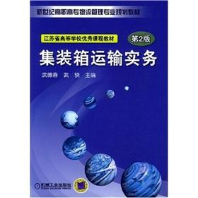container transportation practices (2nd edition) - -: WU DE CHUN