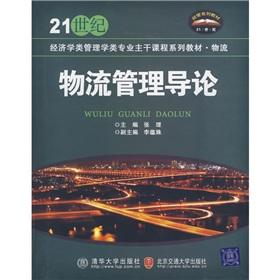 Logistics Management Introduction(Chinese Edition): ZHANG LI
